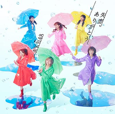 AKB48「失恋、ありがとう」通常盤Type B