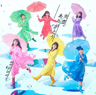 AKB48「失恋、ありがとう」通常盤Type C