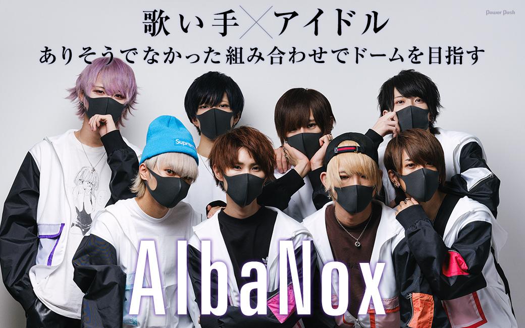 AlbaNox|歌い手×アイドル ありそうでなかった組み合わせでドームを目指す