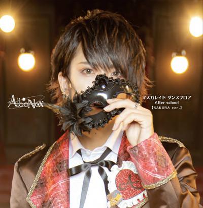 AlbaNox「マスカレイド ダンスフロア / After school」SAKURA ver.