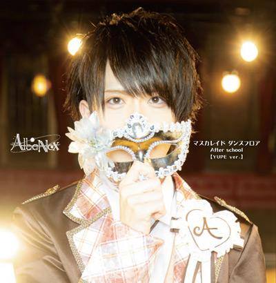AlbaNox「マスカレイド ダンスフロア / After school」YUPE ver.