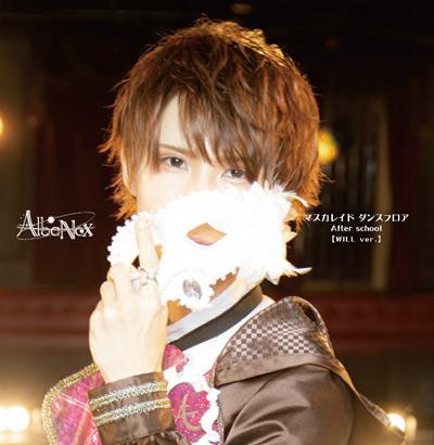 AlbaNox「マスカレイド ダンスフロア / After school」WILL ver.