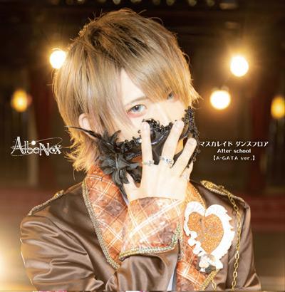 AlbaNox「マスカレイド ダンスフロア / After school」A-GATA ver.