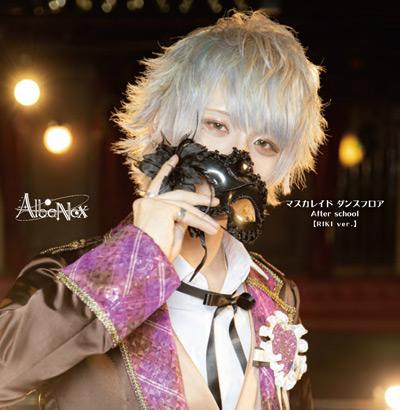 AlbaNox「マスカレイド ダンスフロア / After school」RIKI ver.