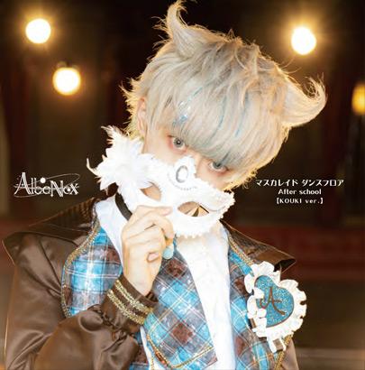 AlbaNox「マスカレイド ダンスフロア / After school」KOUKI ver.