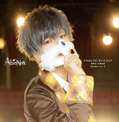 AlbaNox「マスカレイド ダンスフロア / After school」HARU ver.