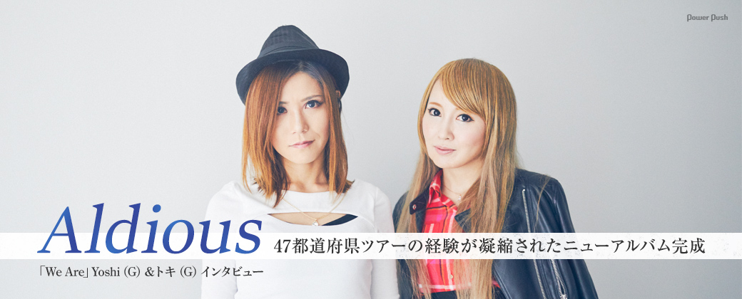 Aldious「We Are」Yoshi(G)&トキ(G)インタビュー|47都道府県ツアーの経験が凝縮されたニューアルバム完成