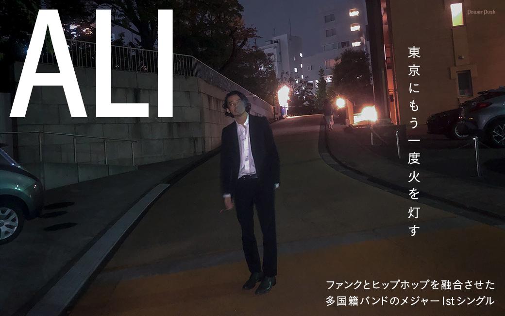 ALI 東京にもう一度火を灯す、ファンクとヒップホップを融合させた多国籍バンドのメジャー1stシングル