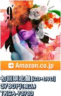 初回限定盤[CD+DVD] 3780円(税込) / TKCA-73733 / Amazon.co.jp