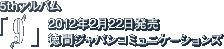 "5thアルバム「""9""」 / 2012年2月22日発売 / 徳間ジャパンコミュニケーションズ"