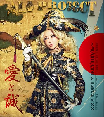 ALI PROJECT「愛と誠~YAMATO & LOVE×××」初回限定盤