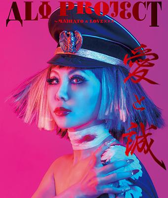 ALI PROJECT「愛と誠~YAMATO & LOVE×××」通常盤