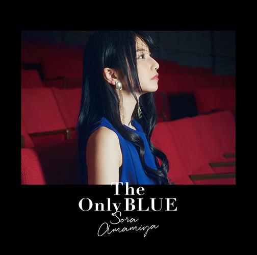 雨宮天「The Only BLUE」通常盤