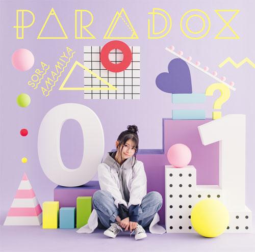 雨宮天「PARADOX」初回限定盤