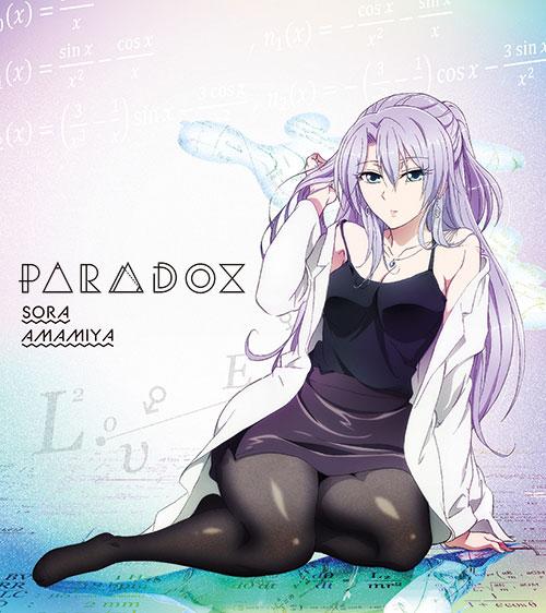 雨宮天「PARADOX」期間生産限定盤