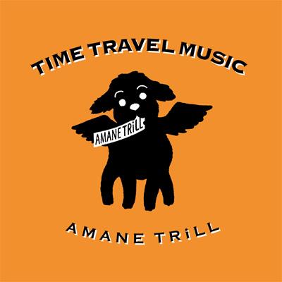 アマネトリル「タイムトラベルミュージック」