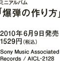 ミニアルバム「爆弾の作り方」 / 2010年6月9日発売 / 1529円(税込) / Sony Music Associated Records / AICL-2128