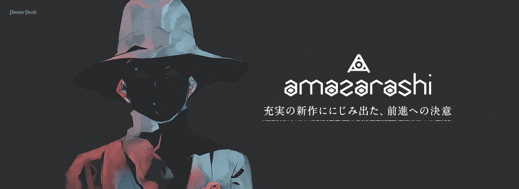amazarashi 充実の新作ににじみ出た、前進への決意