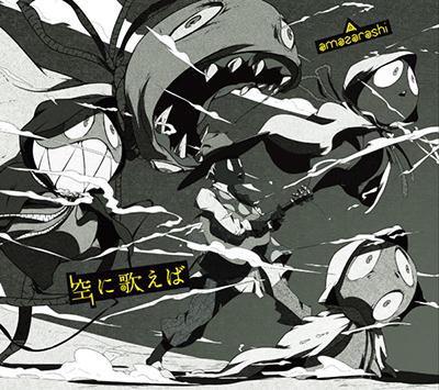 amazarashi「空に歌えば」初回限定盤A