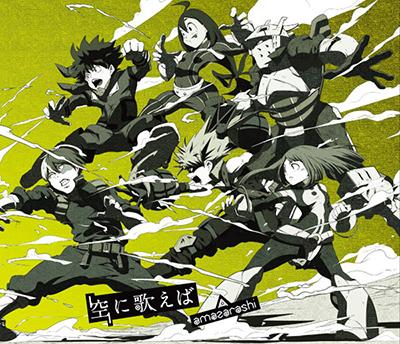 amazarashi「空に歌えば」初回限定盤B