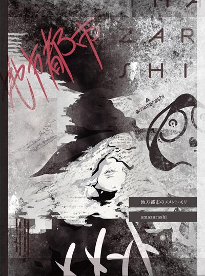 amazarashi「地方都市のメメント・モリ」初回限定盤A