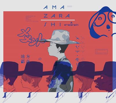 amazarashi「地方都市のメメント・モリ」初回限定盤B