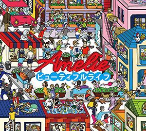 Amelie「ビューティフルライフ」