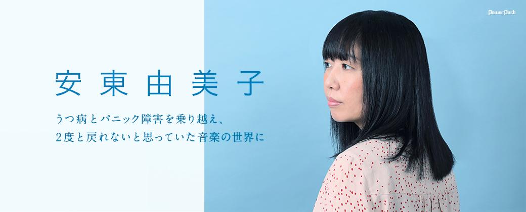 安東由美子|うつ病とパニック障害を乗り越え、2度と戻れないと思っていた音楽の世界に
