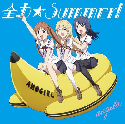 angela「全力☆Summer!」アニメ盤