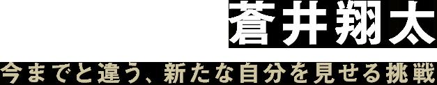 蒼井翔太|今までと違う、新たな自分を見せる挑戦