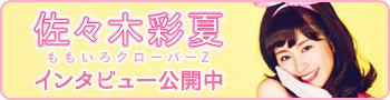 佐々木彩夏(ももいろクローバーZ)「My Cherry Pie(小粋なチェリーパイ)/ My Hamburger Boy(浮気なハンバーガーボーイ)」インタビュー公開中