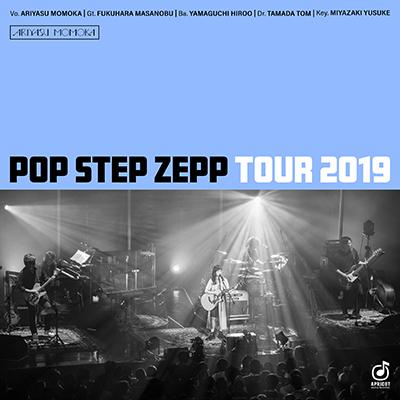 有安杏果「有安杏果 Pop Step Zepp Tour 2019」