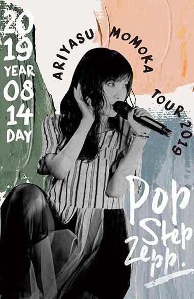 有安杏果「有安杏果 Pop Step Zepp Tour 2019」Blu-ray