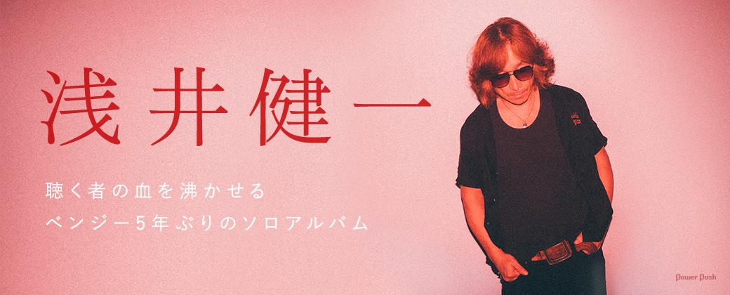 浅井健一|聴く者の血を沸かせるベンジー5年ぶりのソロアルバム
