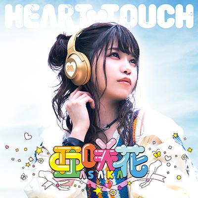 亜咲花「HEART TOUCH」豪華盤