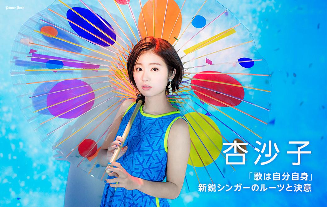 杏沙子|「歌は自分自身」新鋭シンガーのルーツと決意