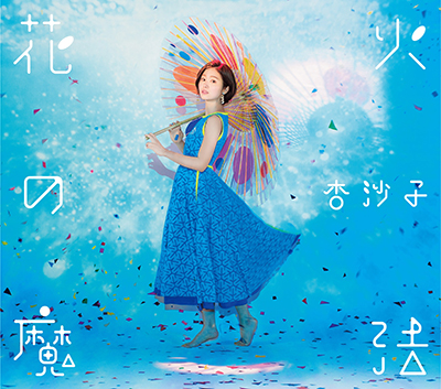 杏沙子「花火の魔法」