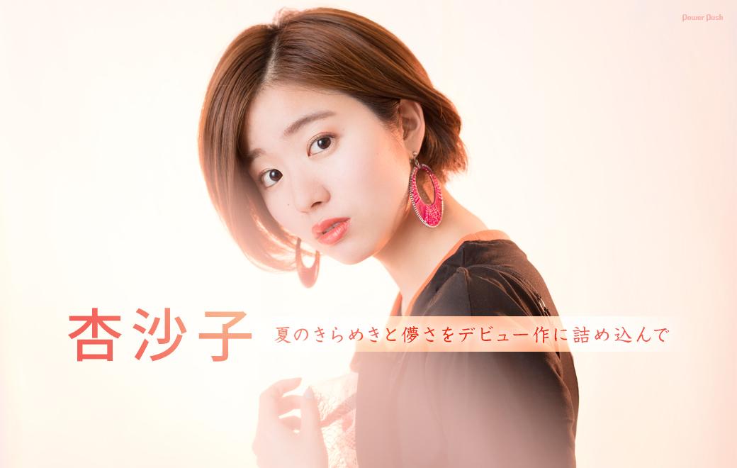 杏沙子|夏のきらめきと儚さをデビュー作に詰め込んで