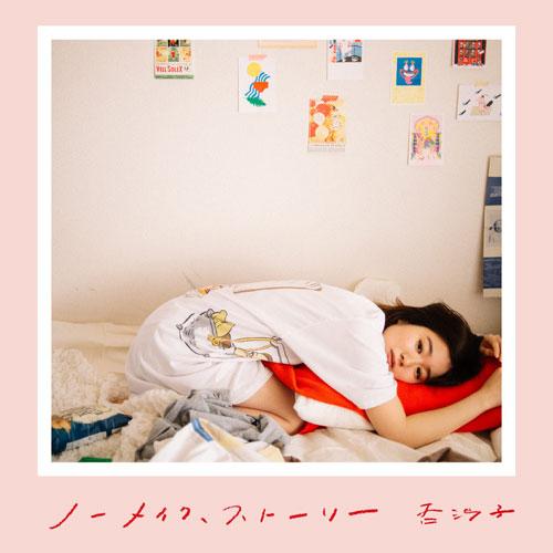 杏沙子「ノーメイク、ストーリー」初回限定盤