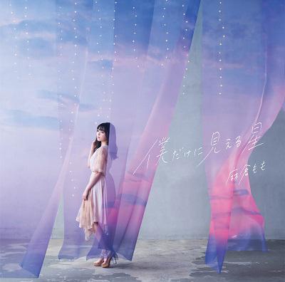 麻倉もも「僕だけに見える星」初回限定盤