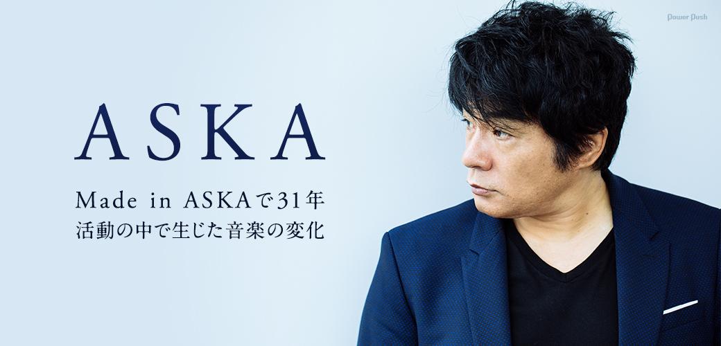 ASKA|Made in ASKAで31年 活動の中で生じた音楽の変化