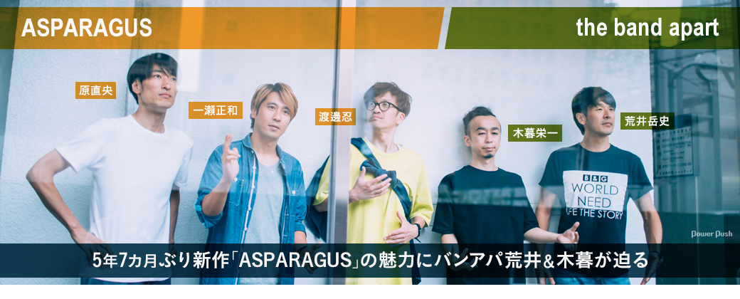 ASPARAGUS × the band apart 5年7カ月ぶり新作「ASPARAGUS」の魅力にバンアパ荒井&木暮が迫る