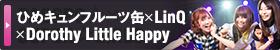 ひめキュンフルーツ缶×LinQ×Dorothy Little Happy