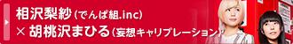 相沢梨紗(でんぱ組.inc)×胡桃沢まひる(妄想キャリブレーション)