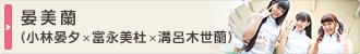 晏美蘭(小林晏夕×富永美杜×溝呂木世蘭