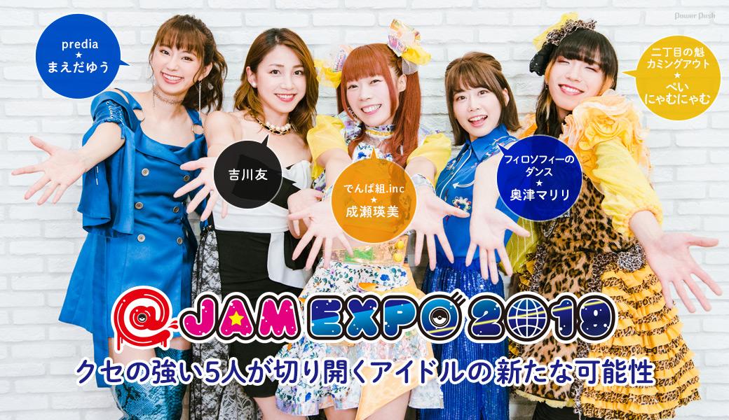 「@JAM EXPO 2019」特集|クセの強い5人が切り開くアイドルの新たな可能性