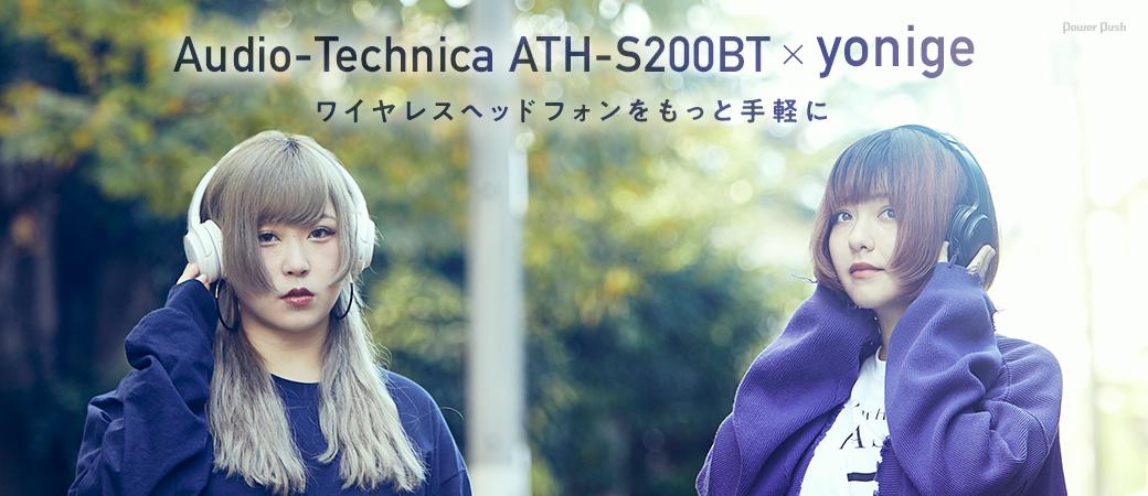 Audio-Technica ATH-S200BT × yonige|ワイヤレスヘッドフォンをもっと手軽に