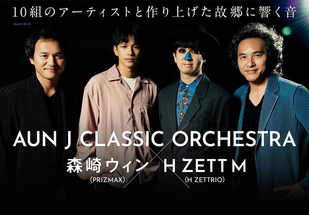 AUN J CLASSIC ORCHESTRA×森崎ウィン(PRIZMAX)×H ZETT M(H ZETTRIO) 10組のアーティストと作り上げた故郷に響く音