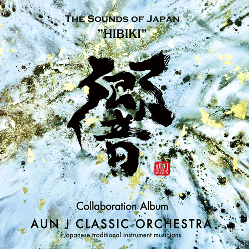 AUN J CLASSIC ORCHESTRA「響(HIBIKI)~THE SOUNDS OF JAPAN~」