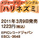 メジャーデビューシングル「ハリネズミ」 / 2011年3月9日発売 / 1223円(税込) / EPICレコードジャパン / TKCA-73558